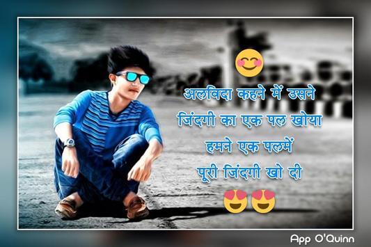 Photo Par Shayari Likhe - फोटो पर शायरी लिखें screenshot 10