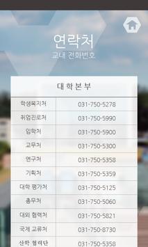 가천대학교 어플리케이션 screenshot 4