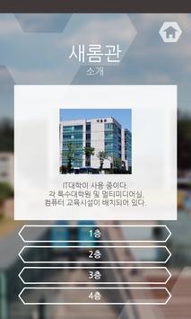 가천대학교 어플리케이션 screenshot 5