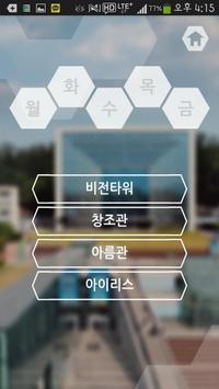 가천대학교 어플리케이션 screenshot 6