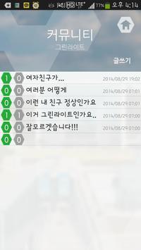 가천대학교 어플리케이션 screenshot 7