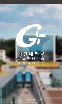 가천대학교 어플리케이션 poster