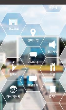 가천대학교 어플리케이션 screenshot 1