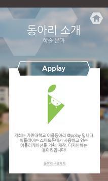 가천대학교 어플리케이션 screenshot 3