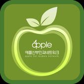 애플여성병원 icon