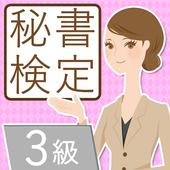 秘書検定3級無料問題集 icon
