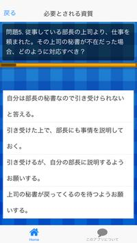 秘書検定3級無料問題集 screenshot 4