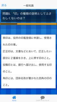 秘書検定3級無料問題集 screenshot 5