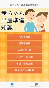 赤ちゃん出産準備必須知識! Plakat
