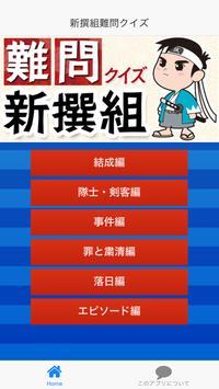 新撰組難問クイズ poster