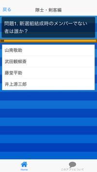 新撰組難問クイズ apk screenshot