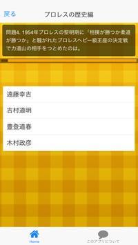 プロレス伝説クイズ apk screenshot