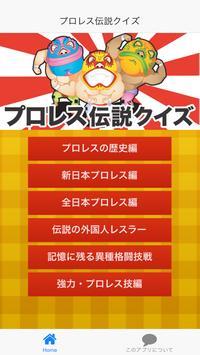プロレス伝説クイズ poster