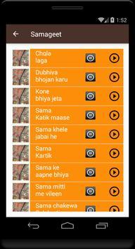Maithili  Music screenshot 1