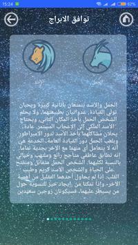 الأبراج ـ بدون نت 2019 poster