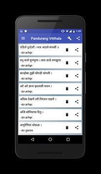 Pandurang Vitthal : Haripath Gatha Vitthal Songs apk screenshot