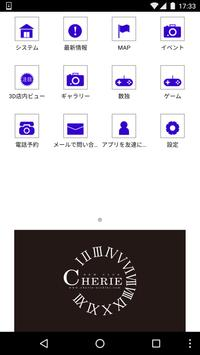 CHERIE(シェリエ) apk screenshot