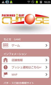 ちとせ screenshot 1