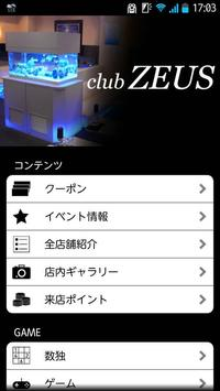 club ZEUS apk screenshot