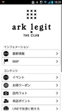 ark legit(アーク レジット) screenshot 1