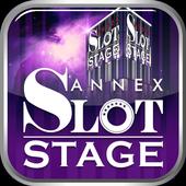 アネックス スロットステージ icon