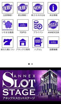 アネックス スロットステージ apk screenshot