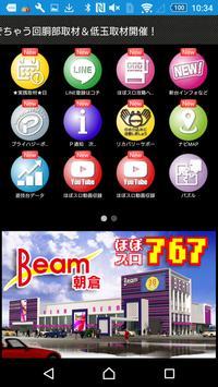 ビーム朝倉店 screenshot 1
