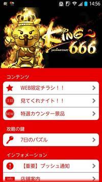 キング一宮店 apk screenshot