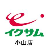 イクサム小山店 icon
