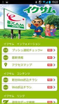 イクサム小山店 apk screenshot