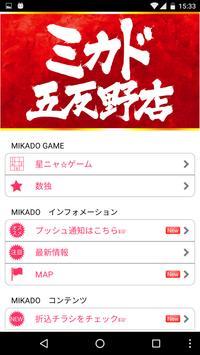 ミカド五反野店 screenshot 1