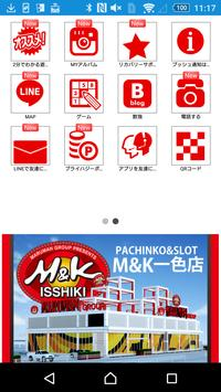 M&K一色店 screenshot 1