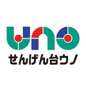 せんげん台UNO icon