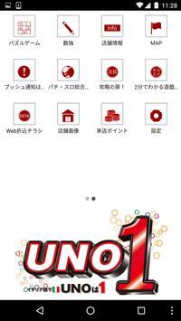 せんげん台UNO screenshot 1