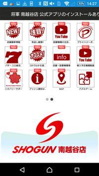 将軍 南越谷店 screenshot 1