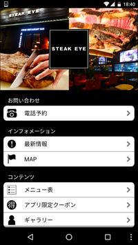 ステーキアイ(Steak eye) apk screenshot