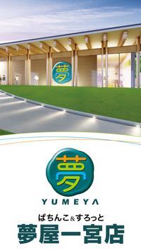 夢屋 一宮店 poster