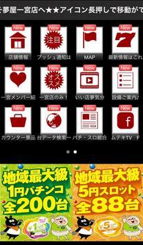 夢屋 一宮店 screenshot 1