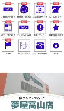 夢屋 高山店 apk screenshot