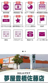 スロットクラブ夢屋 豊橋佐藤店 apk screenshot