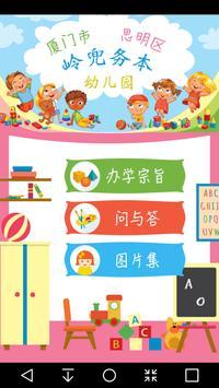 Xiamen Lingdou Wuben School apk screenshot