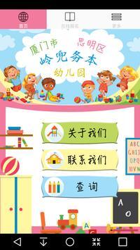 Xiamen Lingdou Wuben School poster