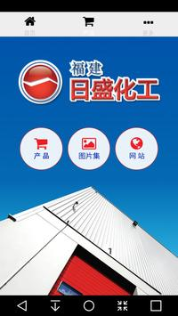 Fujian Risheng Chemical apk screenshot