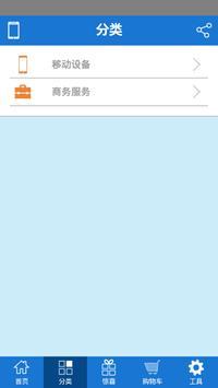 BANRUOYUN apk screenshot