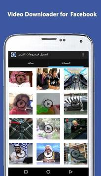 Video Downloader for Face poster
