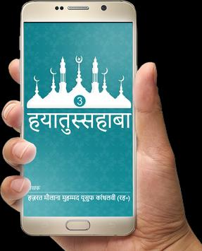Hayatus Sahaba Hindi Vol3 poster