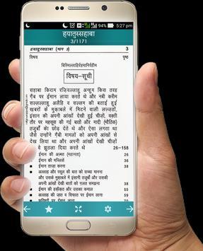 Hayatus Sahaba Hindi Vol3 apk screenshot