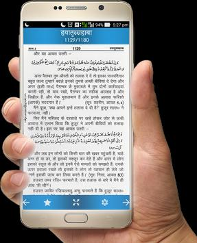 Hayatus Sahaba Hindi Vol2 screenshot 5