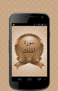 Surah Al-Mulk in Audio poster