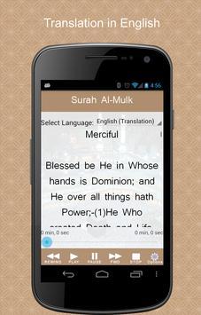Surah Al-Mulk in Audio apk screenshot